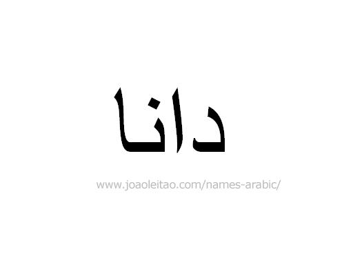 How to Write Dana in Arabic