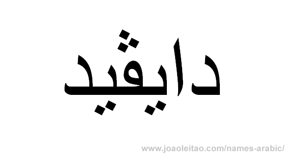 How to Write David in Arabic