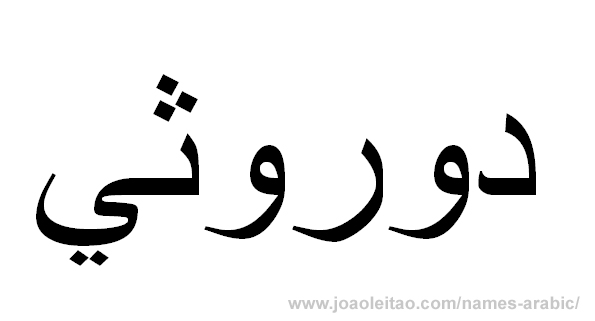 How to Write Dorothy in Arabic