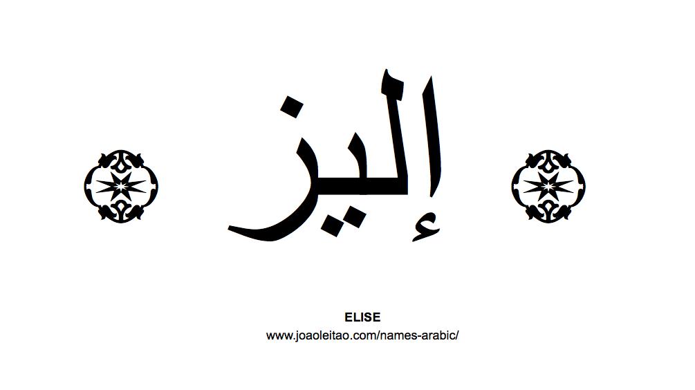 34542c3ea Elise in Arabic, Name Elise Arabic Script, How to Write Elise in Arabic
