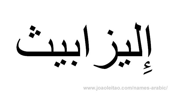 Famous Arabic Tattoos Names In Arabic
