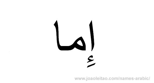 How to Write Emma in Arabic