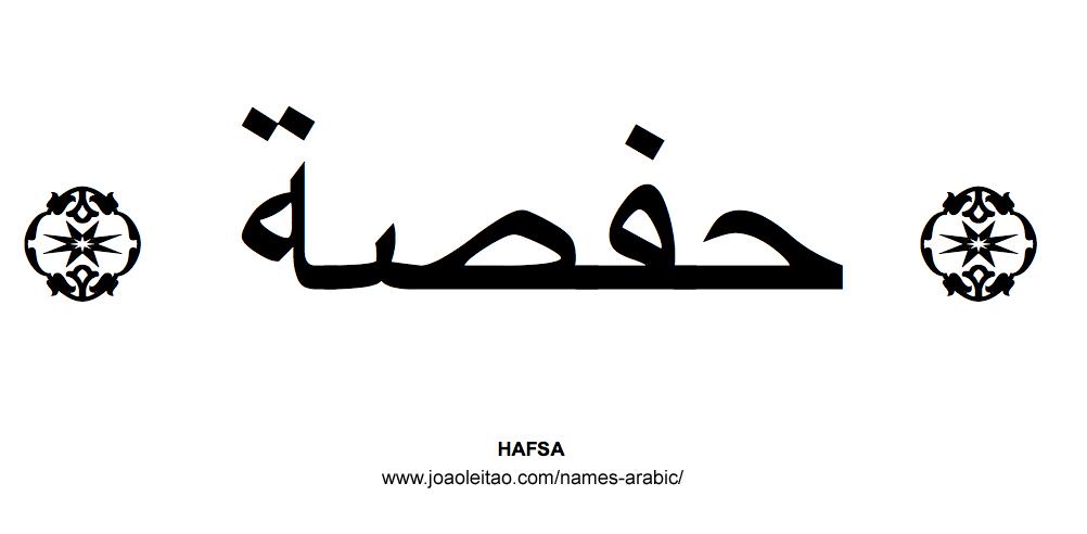 Hafsa Muslim Woman Name