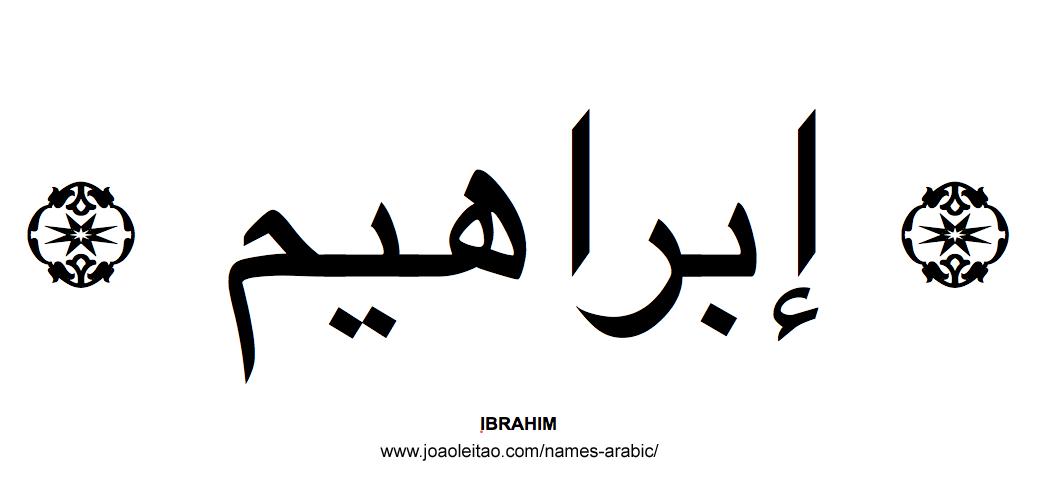 Ibrahim Muslim Male Name