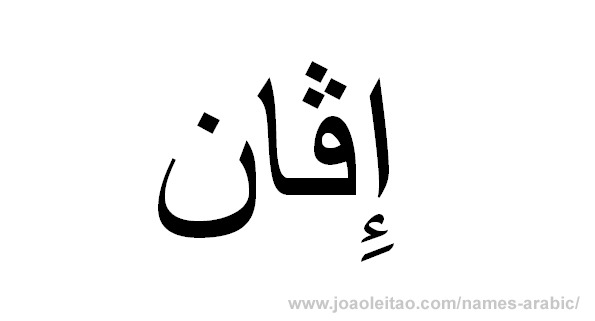 How to Write Ivan in Arabic