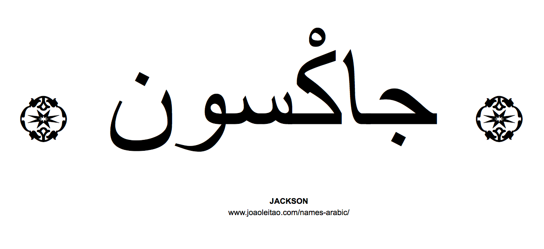 Jackson In Arabic