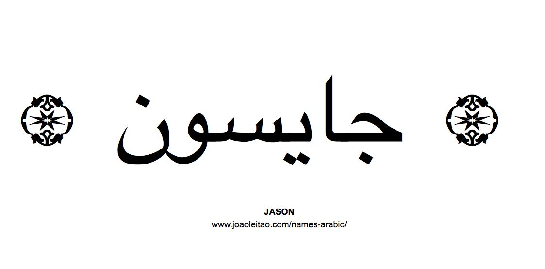 Your Name in Arabic: Jason name in Arabic
