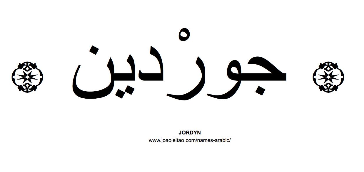 Your Name in Arabic: Jordyn name in Arabic
