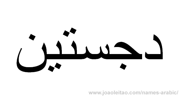 How to Write Justin in Arabic
