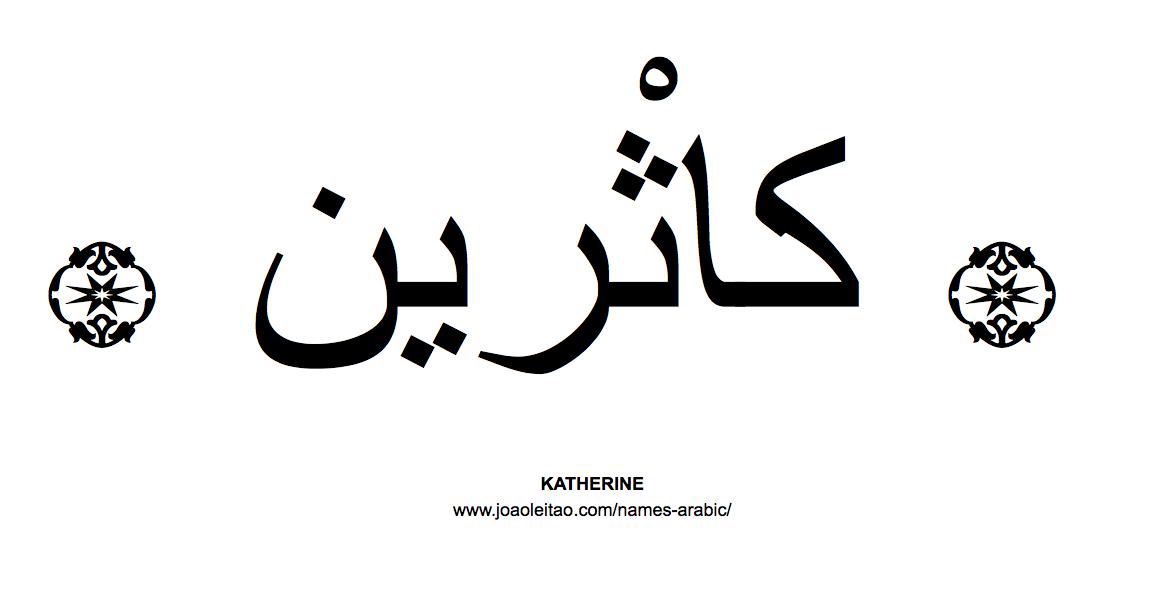 Your Name in Arabic: Katherine name in Arabic