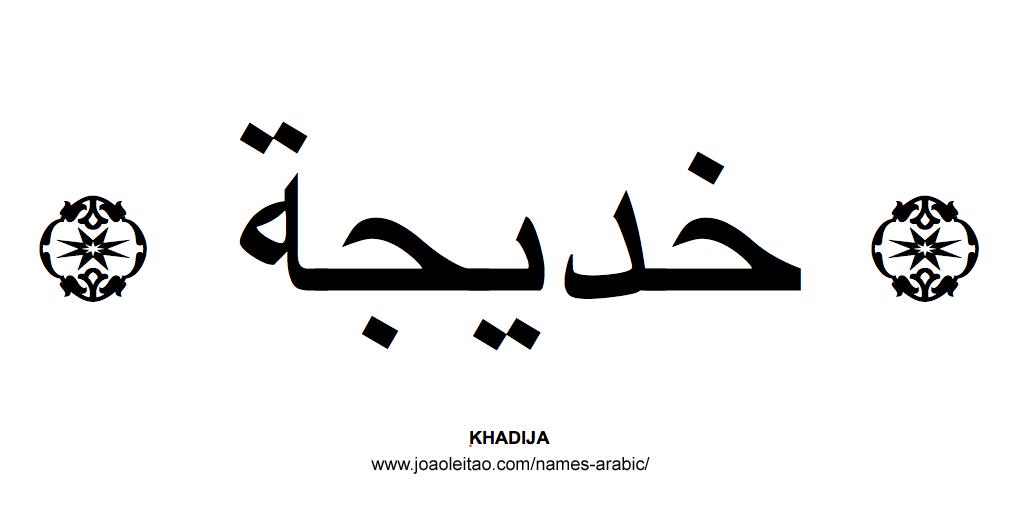 Khadija Muslim Woman Name