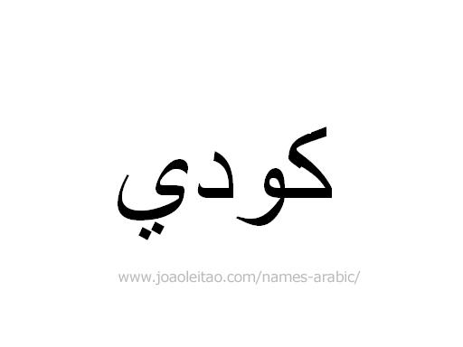 Name Kody in Arabic