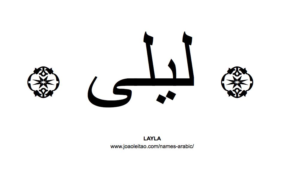 Your Name in Arabic: Layla name in Arabic