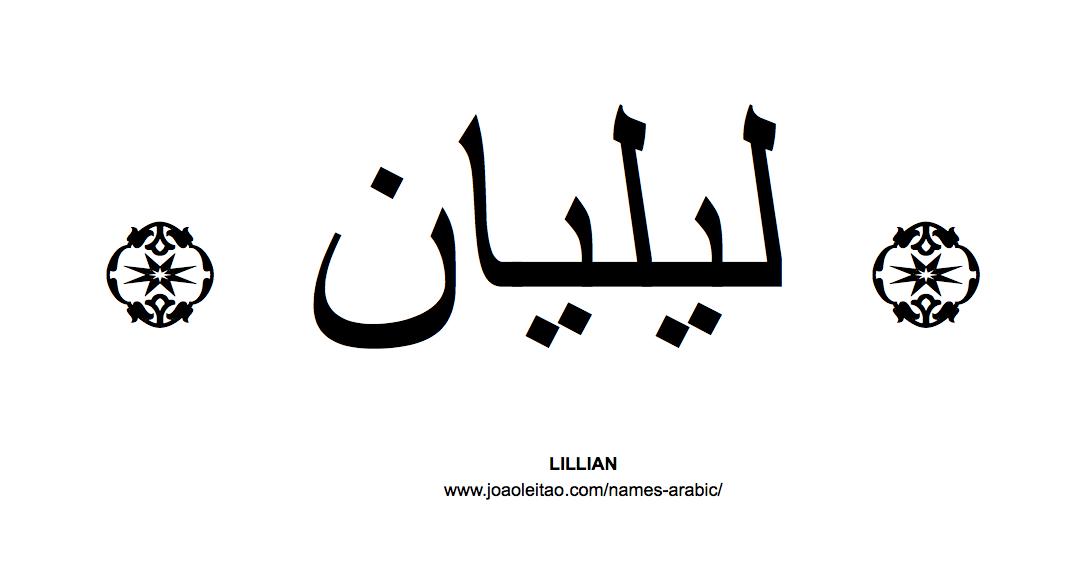 Your Name in Arabic: Lillian name in Arabic