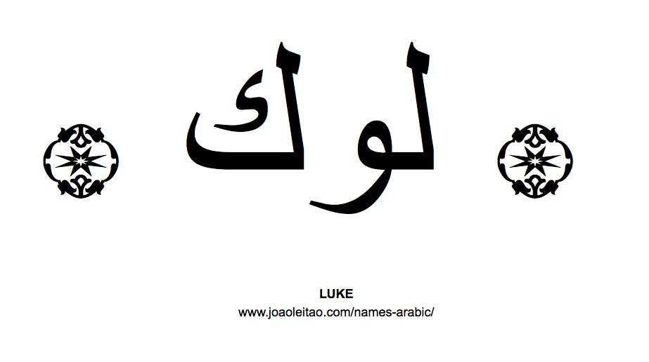 Luke in Arabic