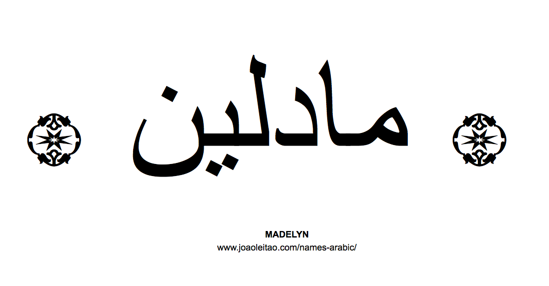 Your Name in Arabic: Madelyn name in Arabic