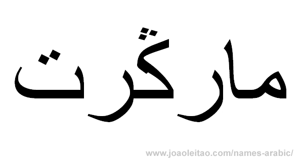 How to Write Margaret in Arabic