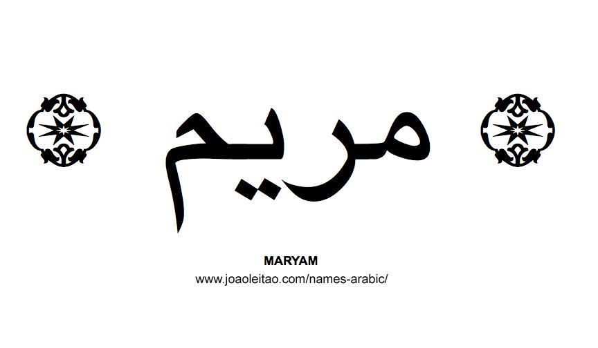 Maryam Muslim Woman Name