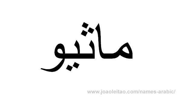 How to Write Mathew in Arabic