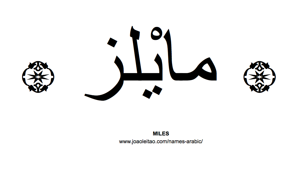 Your Name in Arabic: Miles name in Arabic