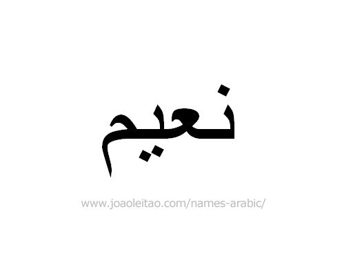 How to Write Naim in Arabic