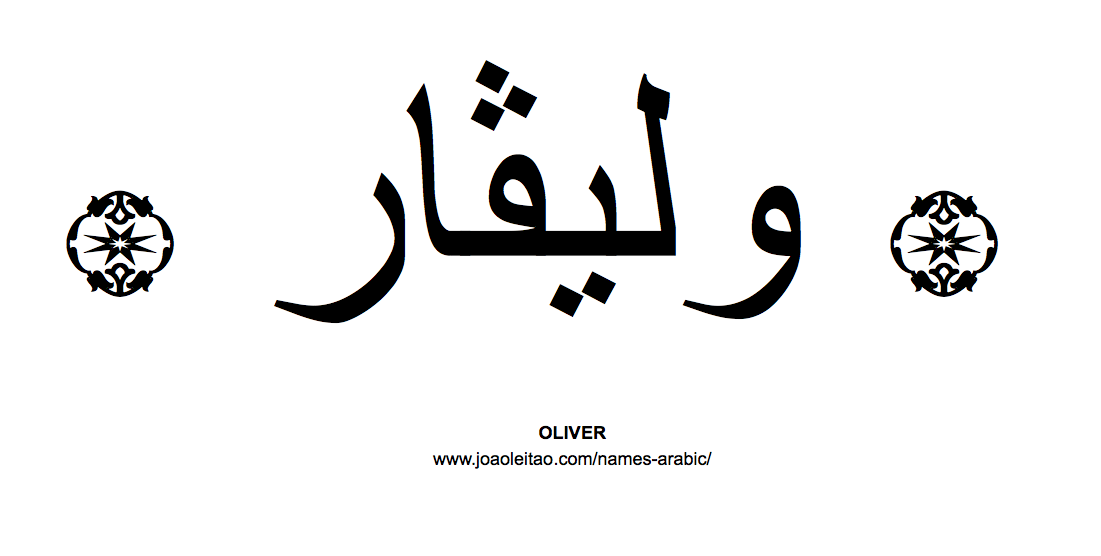 Your Name in Arabic: Oliver name in Arabic