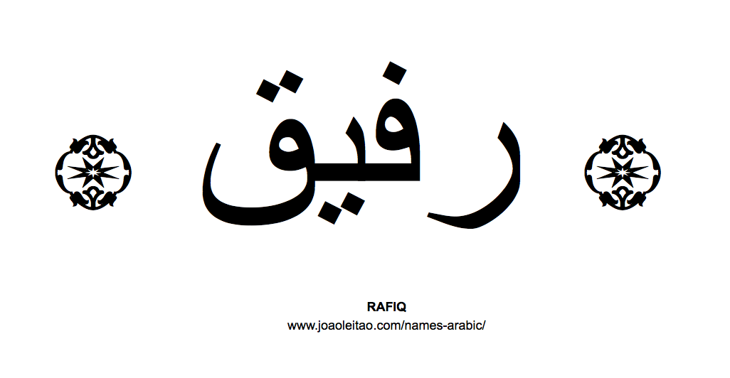 Your Name in Arabic: Rafiq name in Arabic