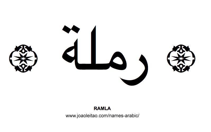 Ramla Muslim Woman Name