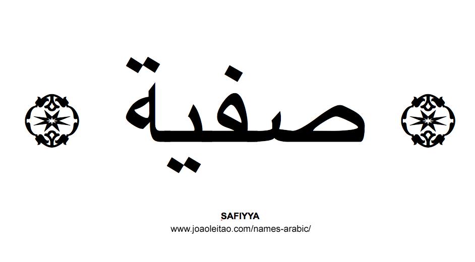 Safiyya Muslim Woman Name