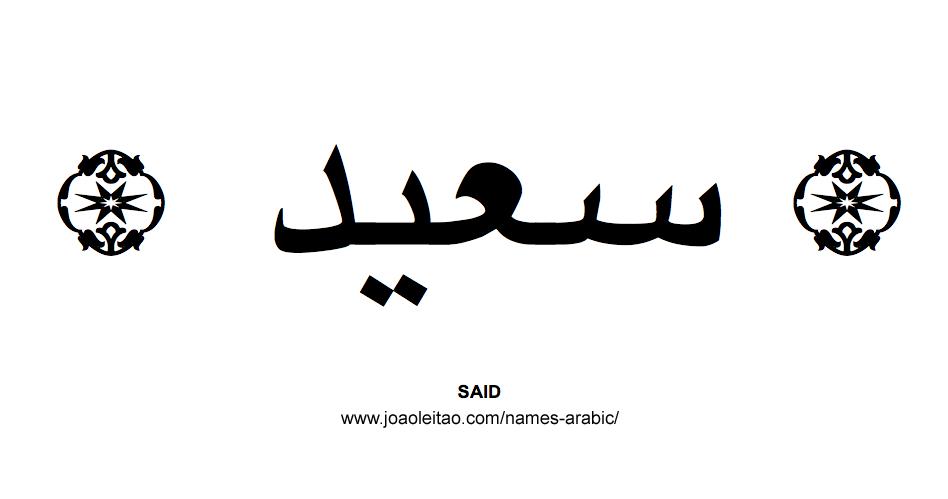 Said Muslim Male Name