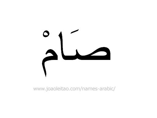 Name Sam in Arabic