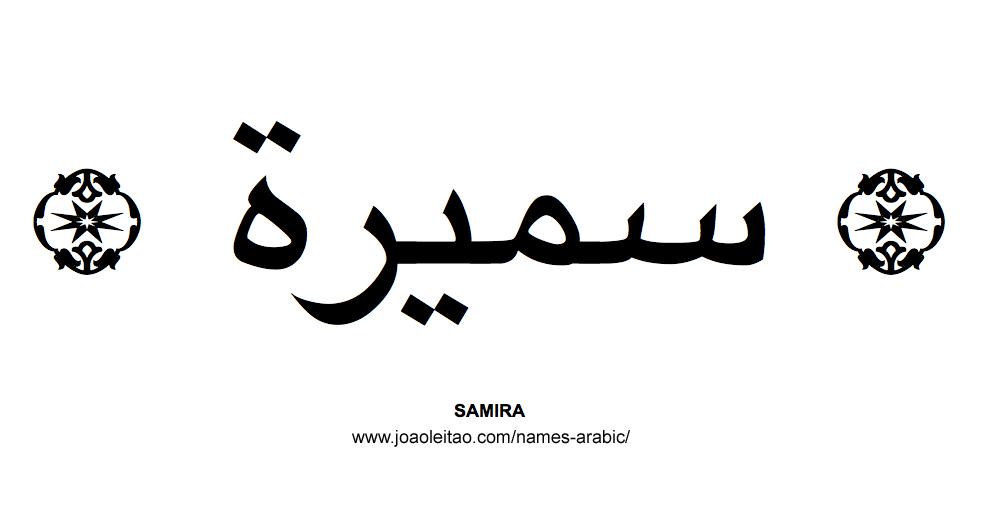 Samira Muslim Woman Name