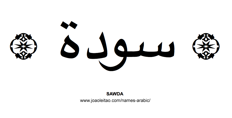 Sawda Muslim Woman Name