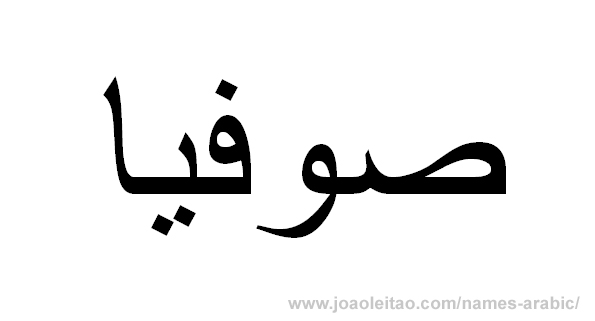 Name Sophia in Arabic
