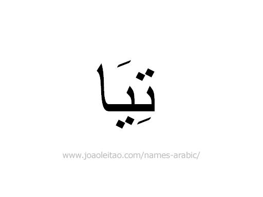 http://www.joaoleitao.com/names-arabic/