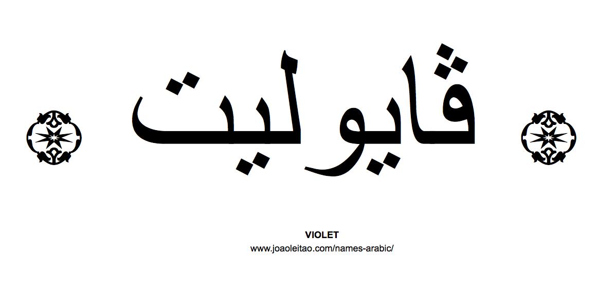 Your Name in Arabic: Violet name in Arabic