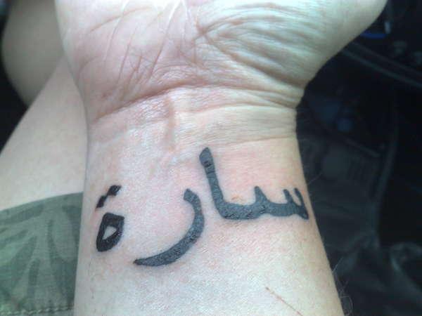 Your Name in Arabic: name Sara tattoo in Arabic