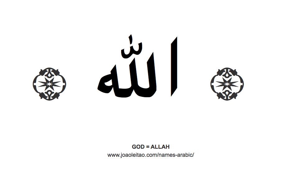 God ALLAH in Arabic Calligraphy