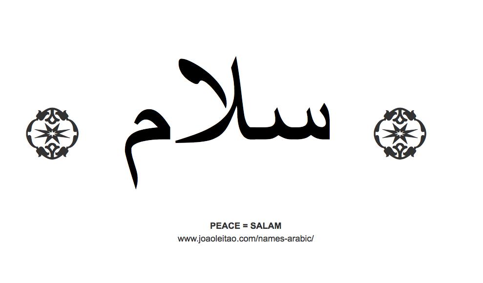 Word Peace in Arabic = SALAM