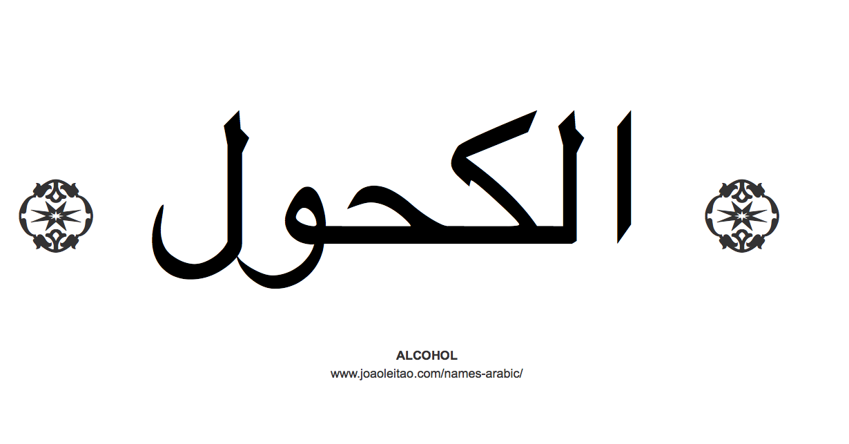 Word alcohol in Arabic