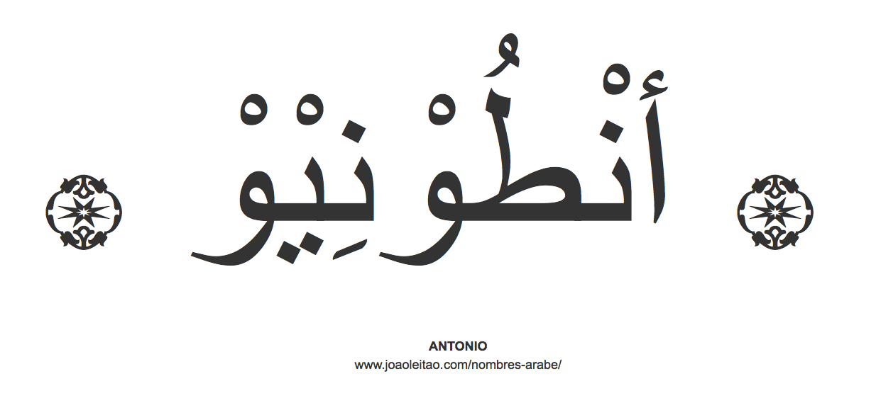 Nombre Antonio En Escritura árabe