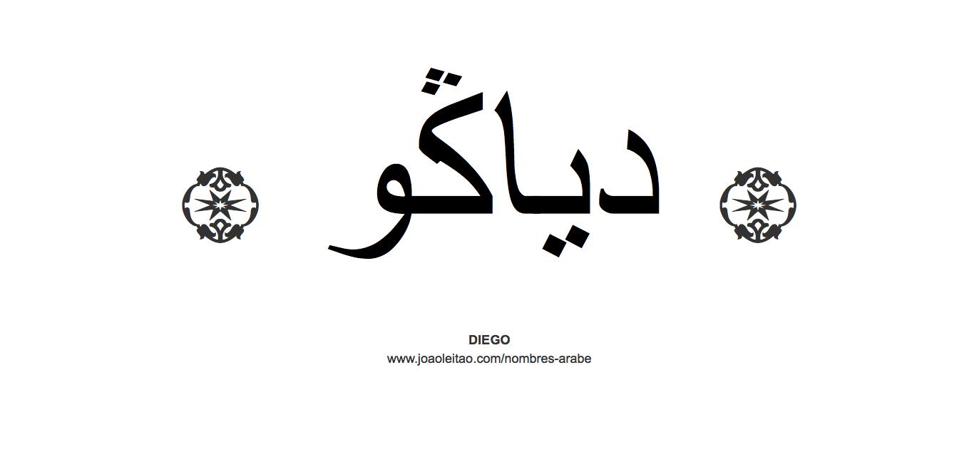 Nombre Diego En Escritura árabe