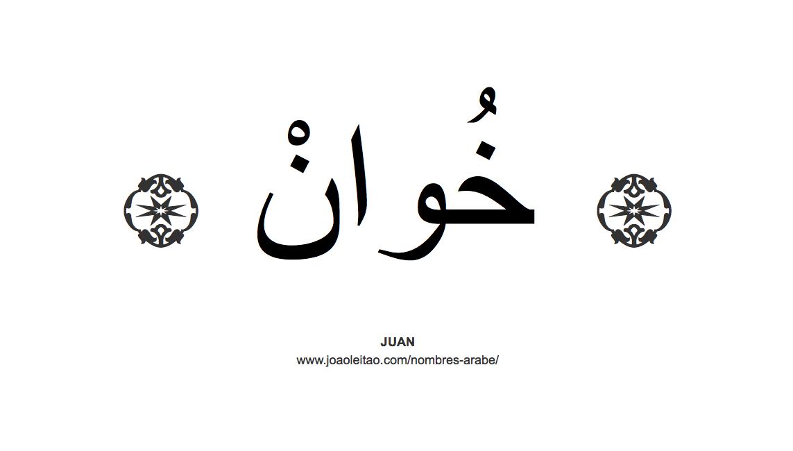 Nombre Juan En Escritura árabe