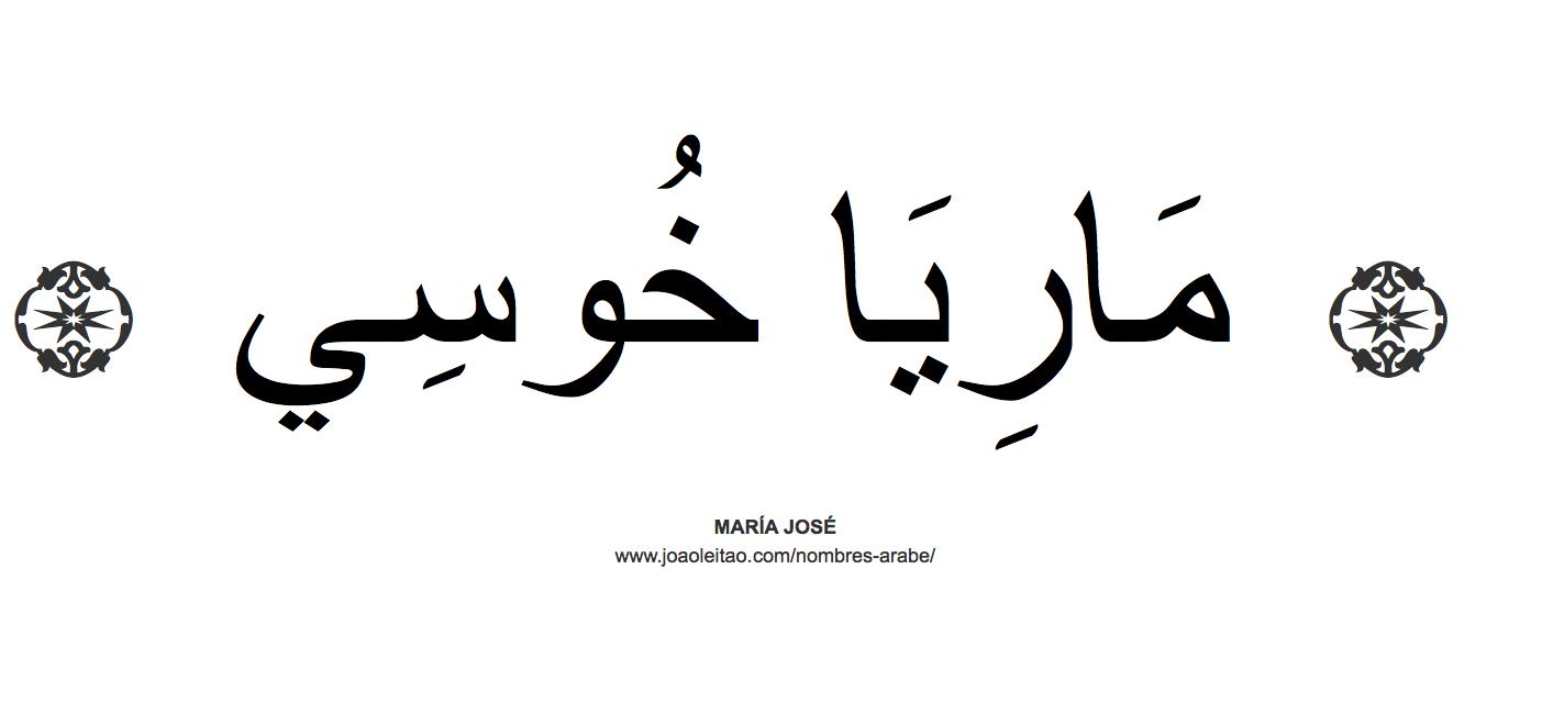Nombre María José En Escritura árabe