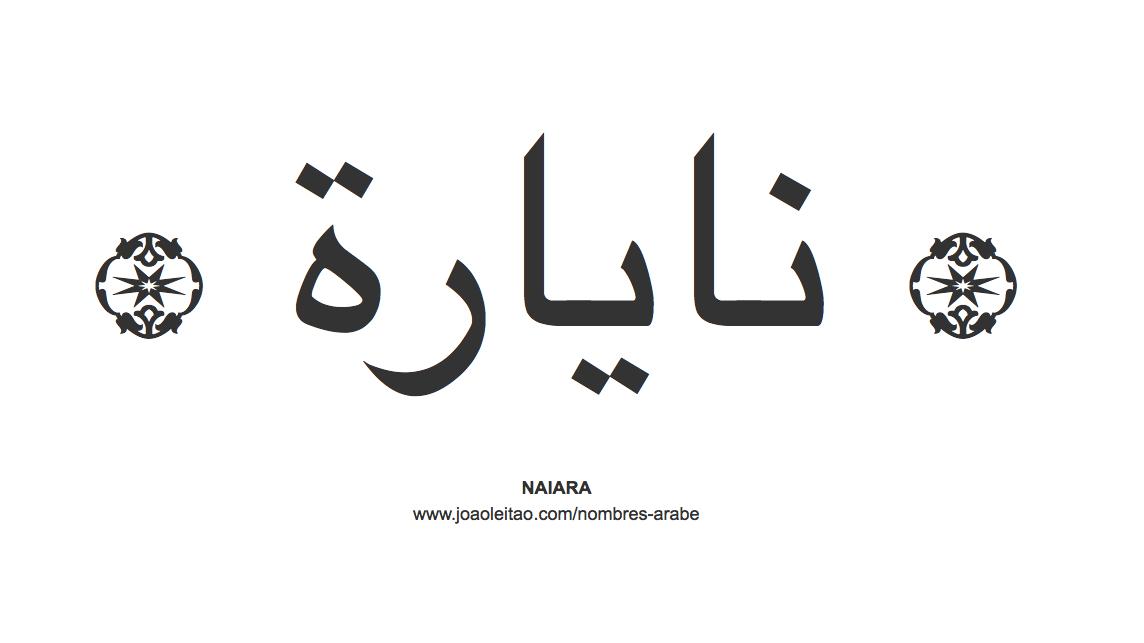 Nombre Naiara En Escritura árabe