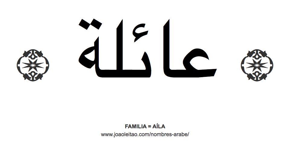 Como Se Escribe Mi Familia En Arabe Pretcatercontimma S Blog