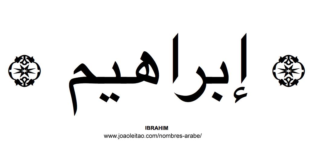 картинка с надписью ибрагим шарипов известная своими эпатажными