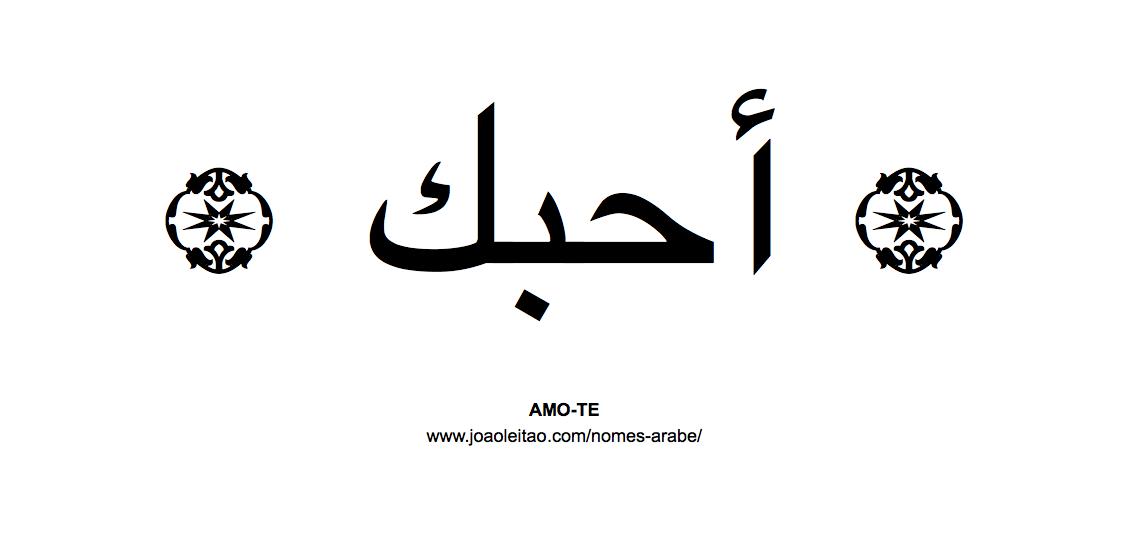 Palavra Amo Te Te Amo Escrita Em árabe Nomes Em árabe