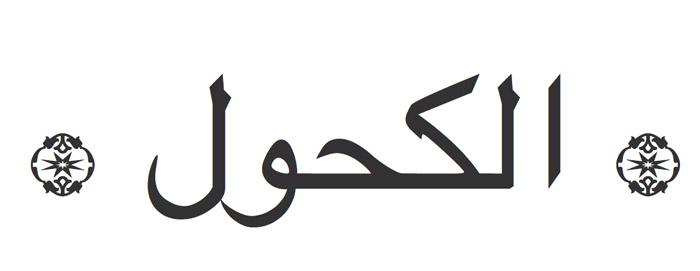 Palavra alcool em arabe