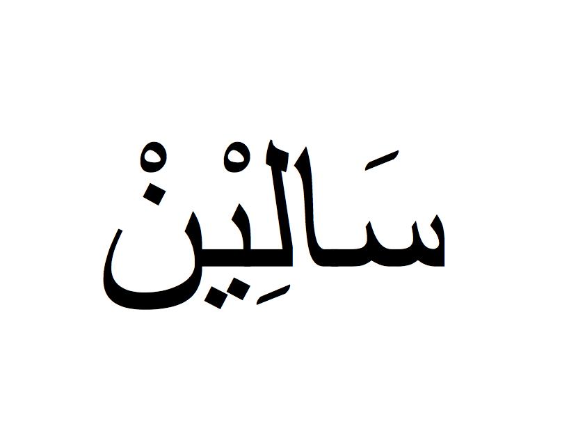 Prenom Celine Ecrit En Arabe